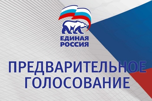 Десять участков для предварительного голосования «Единой России» открылись вЛюберцах